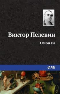 Виктор Пелевин. Омон Ра.