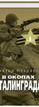Виктор Некрасов «В окопах Сталинграда»