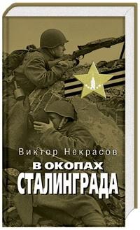 Виктора Некрасова «В окопах Сталинграда»