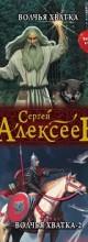 «Волчья хватка» Сергей Алексеев