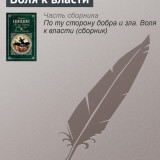 «Воля к власти» Фридрих Ницше