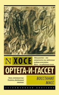 «Восстание масс» Хосе Ортега-и-Гассет