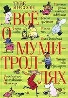 «Все о муми-троллях» Туви Янссон