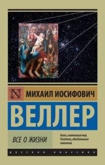 «Все о жизни» Михаил Веллер