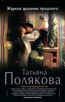 «Жаркое дыхание прошлого» Татьяна Полякова
