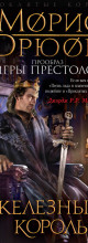 «Железный король» Морис Дрюон
