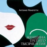 «Женщина третьего тысячелетия» Антонио Менегетти