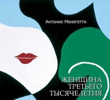 """""""Женщина третьего тысячелетия"""" Антонио Менегетти"""