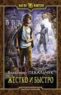 «Жестко и быстро» Владимир Пекальчук