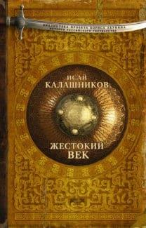 «Жестокий век» Исай Калашников