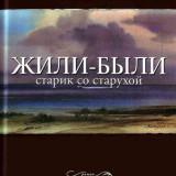 «Жили-были старик со старухой» Елена Катишонок
