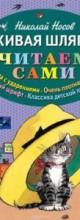 «Живая шляпа» Николай Носов