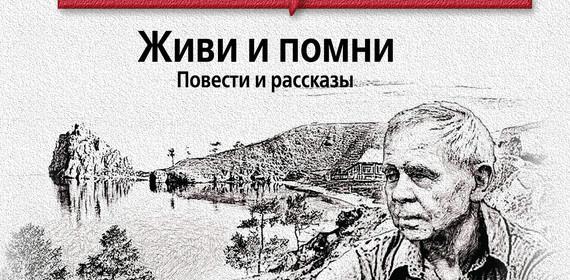 «Живи и помни. Повести и рассказы» Валентин Распутин