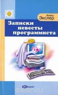 «Записки невесты программиста» Алекс Экслер