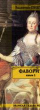 «Фаворит. Том 1. Его императрица» Валентин Пикуль