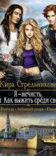 «Я – нечисть, или Как выжить среди своих» Кира Стрельникова