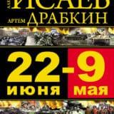 «22 июня – 9 мая. Великая Отечественная война» Артем Драбкин, Алексей Исаев