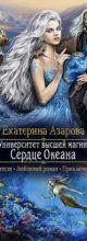 «Университет высшей магии. Сердце Океана» Екатерина Азарова
