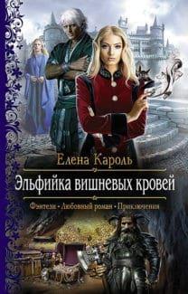 «Эльфийка вишнёвых кровей» Елена Кароль