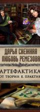 «Артефактика. От теории к практике» Дарья Снежная, Любовь Ремезова