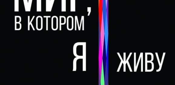 «Как работает мир, вкотором яживу» Вячеслав Неклюдов