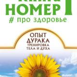 «Книга номер 1 # про здоровье» Мирзакарим Норбеков