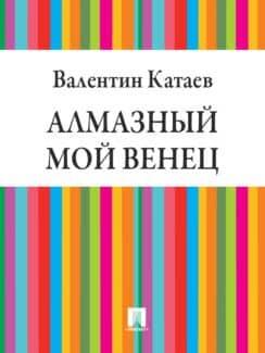 «Алмазный мой венец» Валентин Катаев