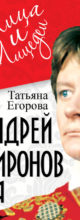 «Андрей Миронов и я» Татьяна Егорова