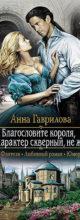«Благословите короля, или Характер скверный, не женат!» Анна Гаврилова