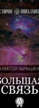 «Большая Связь» Алексей Тырышкин