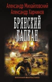 «Брянский капкан» Александр Харников, Александр Михайловский