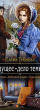 «Будущее – дело тёмное» Елена Тебнёва