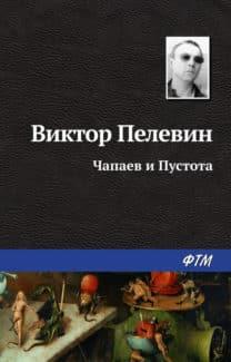«Чапаев и Пустота» Виктор Пелевин