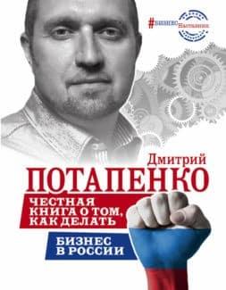 «Честная книга о том, как делать бизнес в России» Дмитрий Потапенко