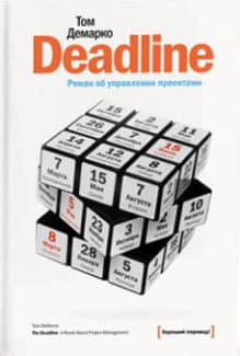 «Deadline. Роман об управлении проектами» Том Демарко