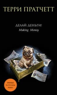 «Делай деньги!» Терри Пратчетт