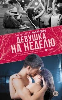 «Девушка на неделю» Моника Мерфи