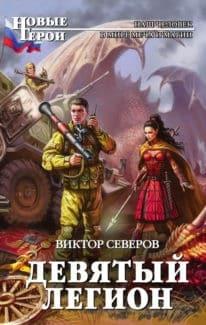 «Девятый легион» Виктор Северов