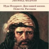«Дневник Сатаны» Леонид Андреев