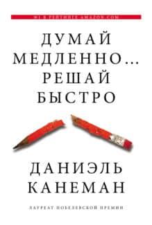 «Думай медленно… Решай быстро» Даниэль Канеман