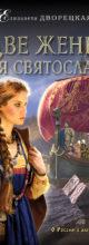 «Две жены для Святослава» Елизавета Дворецкая