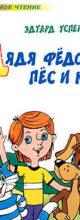 «Дядя Федор, пес и кот (Авторский сборник)» Эдуард Успенский