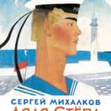 «Дядя Стёпа» Сергей Михалков