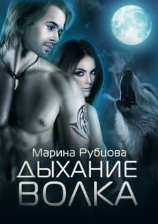 «Дыхание волка» Марина Рубцова