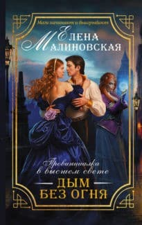 «Дым без огня» Елена Малиновская