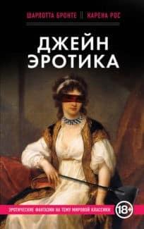 «Джейн Эротика» Шарлотта Бронте, Карена Рос