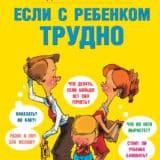 «Если с ребенком трудно» Людмила Петрановская