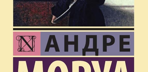 «Фиалки по средам (сборник)» Андре Моруа