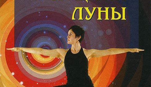 «Женская йога и цикл Луны. Месячный комплекс асан для женщин» Гиты Айенгар