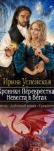 «Хроники Перекрёстка. Невеста в бегах» Ирина Успенская